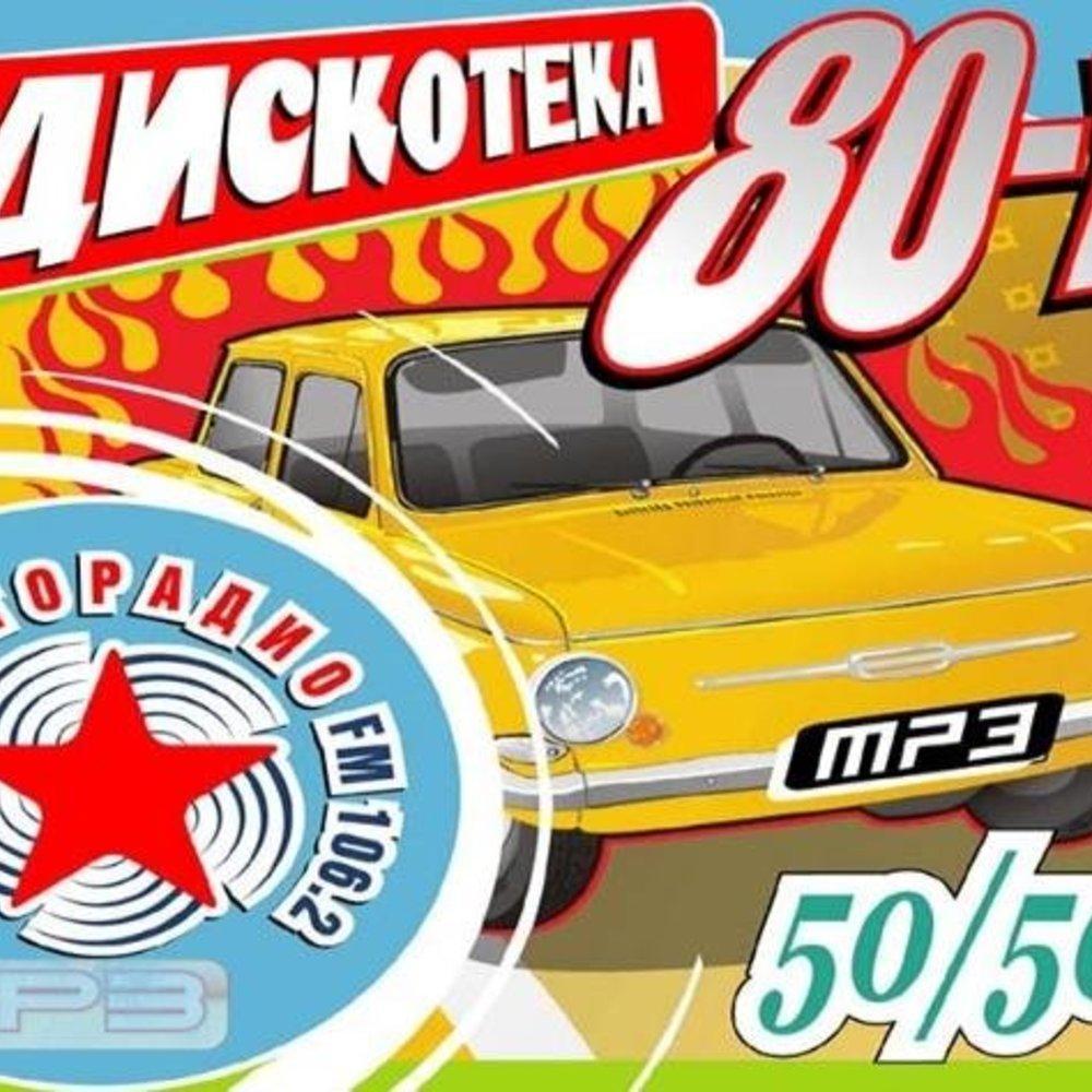 70-х торрент 90-х музыка 80-х скачать
